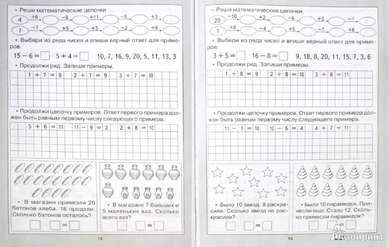 Иллюстрация 1 из 8 для 300 примеров и задач на сложение и вычитание - Наталья Нянковская | Лабиринт - книги. Источник: Лабиринт