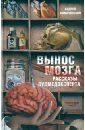 Ломачинский Андрей Анатольевич Вынос мозга. Рассказы судмедэксперта
