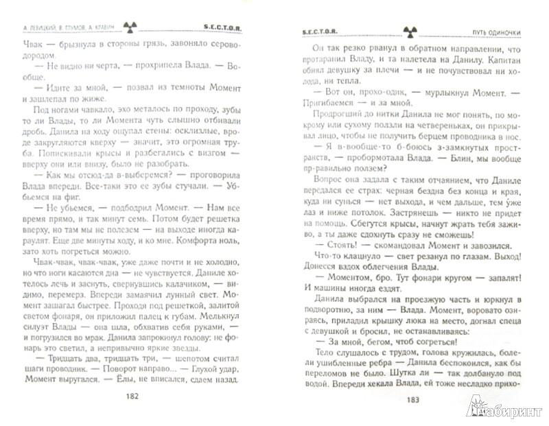 Иллюстрация 1 из 2 для Путь Одиночки - Левицкий, Глумов, Кравин | Лабиринт - книги. Источник: Лабиринт