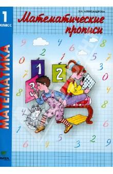 Математические прописи. 1 класс.  ФГОС прописи для каллиграфии в москве