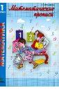 Математические прописи. 1 класс.  ФГОС