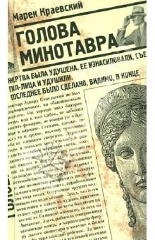 Голова Минотавра