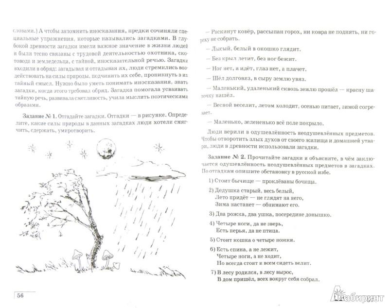 Иллюстрация 1 из 14 для Решаем проектные задачи. 4-5 классы. Исследование, творчество, сотрудничество - Владимир Суслов | Лабиринт - книги. Источник: Лабиринт