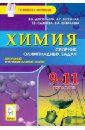 Обложка Химия. 9-11 класс. Сборник олимпиадных задач