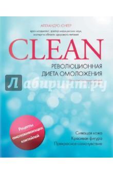 Clean. Революционная диета омоложения