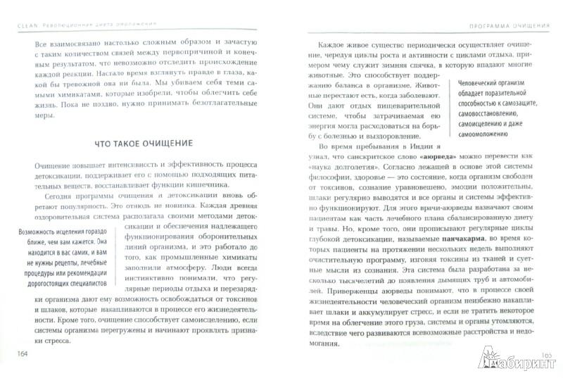 юнгер алехандро революционная диета омоложения