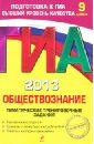 Обложка ГИА-2013. Обществознание. Тематические тренировочные задания. 9 класс