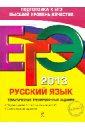 Бисеров Александр Юрьевич ЕГЭ-2013. Русский язык. Тематические тренировочные задания