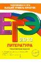 Самойлова Е. А. ЕГЭ-2013. Литература. Тренировочные задания е а самойлова егэ 2013 литература тренировочные задания
