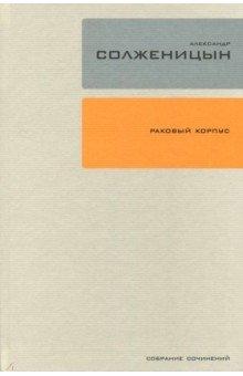 Собрание сочинений в 30-ти томах. Том. 3. Раковый корпус