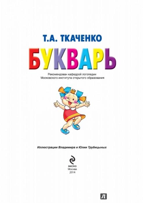 Иллюстрация 1 из 11 для Букварь - Татьяна Ткаченко | Лабиринт - книги. Источник: Лабиринт