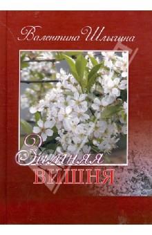 Зимняя вишня вермахт у ворот москвы