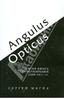 Angulus / Opticus: Третья книга стихотворений. 2009-2011 ваза фарфор деколь позолота лоз лзфи ссср 1970 е 1980 е гг