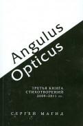 Angulus / Opticus: Третья книга стихотворений. 2009-2011 гг.
