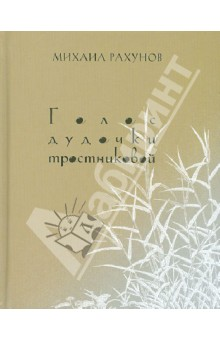 Голос дудочки тростниковой: Вторая книга стихотворений