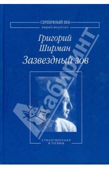 Ширман Григорий Яковлевич » Зазвездный зов. Стихотворения и поэмы
