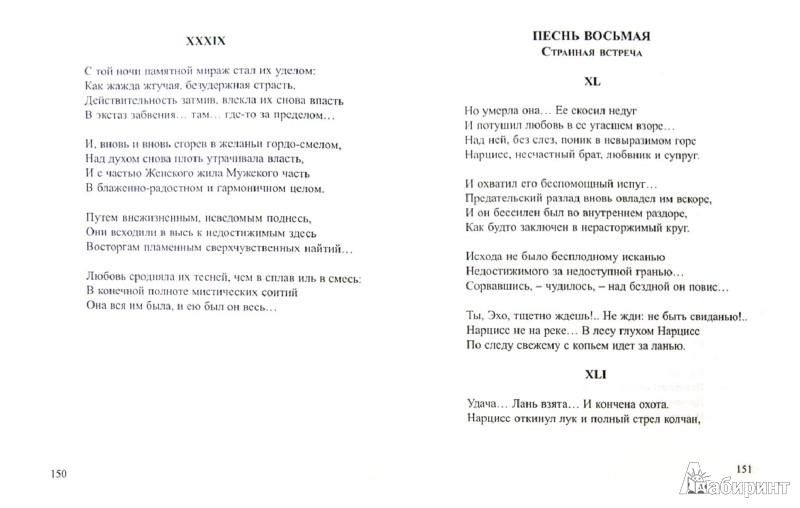 Иллюстрация 1 из 5 для Лебединая песня. Несобранное и неизданное - Георгий Голохвастов | Лабиринт - книги. Источник: Лабиринт