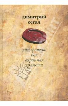 Литература как охранная грамота о содержании под стражей сборник документов