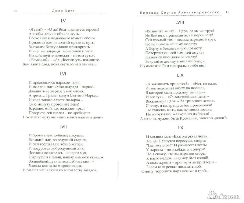 Иллюстрация 1 из 15 для Малые поэмы - Джон Китс | Лабиринт - книги. Источник: Лабиринт