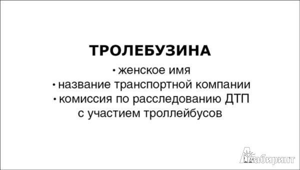 Иллюстрация 1 из 18 для Кукуцаполь и Даздрасмыгда. Аббревиатуры | Лабиринт - игрушки. Источник: Лабиринт