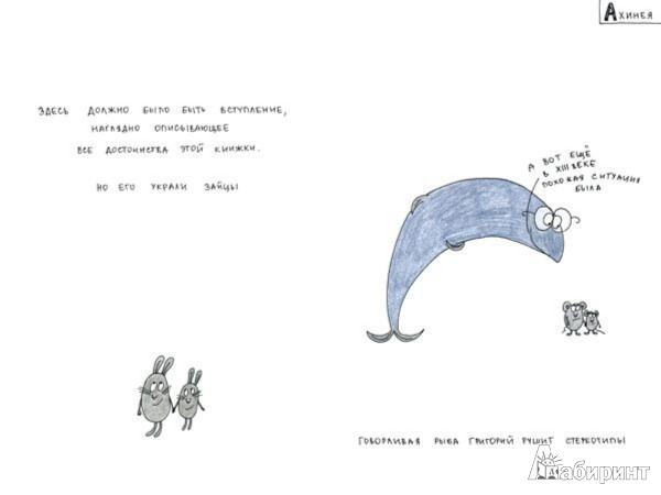 Иллюстрация 1 из 16 для Жизнь бьет ключом. Книжка с картинками и простором для творчества - Татьяна Задорожняя | Лабиринт - книги. Источник: Лабиринт