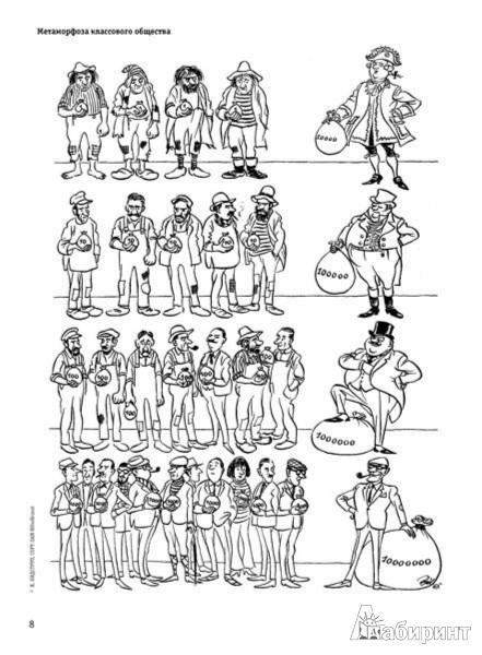 Иллюстрация 1 из 51 для Рисунки - Херлуф Бидструп | Лабиринт - книги. Источник: Лабиринт
