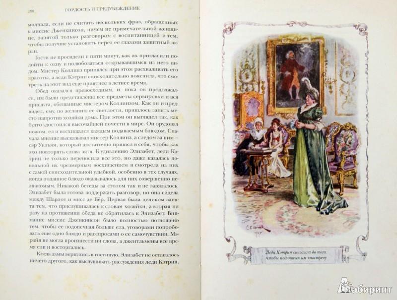 Иллюстрация 1 из 62 для Гордость и предубеждение - Джейн Остен | Лабиринт - книги. Источник: Лабиринт