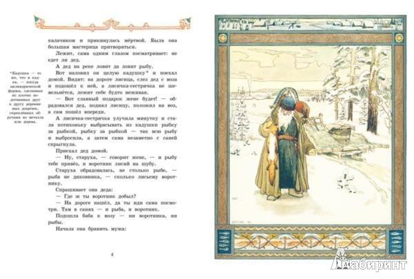 Иллюстрация 1 из 18 для Сказка о Лисичке-сестричке и Волке | Лабиринт - книги. Источник: Лабиринт