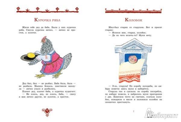 Иллюстрация 1 из 16 для Курочка Ряба. Сказки про зверей | Лабиринт - книги. Источник: Лабиринт