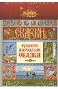 Русские народные сказки смирнова м ред василиса прекрасная русские народные сказки