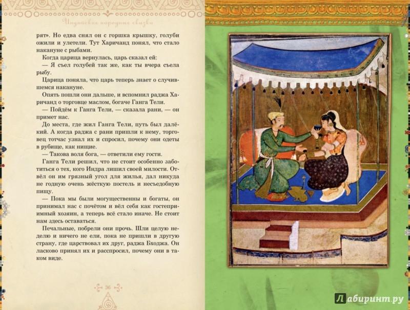 Иллюстрация 1 из 29 для Рама, Лакшмана и ученая сова. Индийские народные сказки | Лабиринт - книги. Источник: Лабиринт