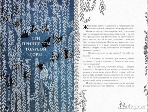 Иллюстрация 1 из 31 для На восток от солнца, на запад от луны. Норвежские сказки - Асбьёрнсен, Му | Лабиринт - книги. Источник: Лабиринт