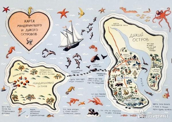 Иллюстрация 1 из 37 для Папин дракон - Рут Ганнетт | Лабиринт - книги. Источник: Лабиринт