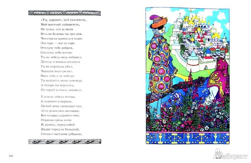 Иллюстрация 1 из 27 для Сказки. Былины | Лабиринт - книги. Источник: Лабиринт