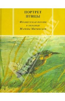 Портрет птицы: Французская поэзия в переводе Марины Миримской художественная литература фото