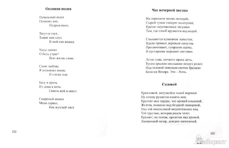 Иллюстрация 1 из 6 для Портрет птицы: Французская поэзия в переводе Марины Миримской   Лабиринт - книги. Источник: Лабиринт