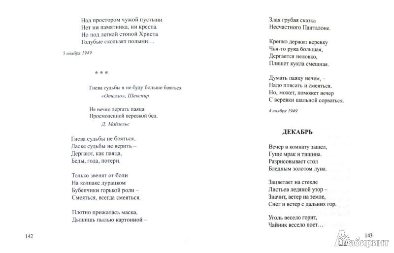 Иллюстрация 1 из 4 для Проржавленные дни: Собрание стихотворений - Наталия Кугушева | Лабиринт - книги. Источник: Лабиринт