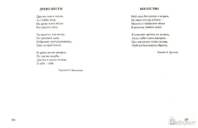 Иллюстрация 1 из 9 для Реки, текущие к морю. Избранные стихотворения - Сара Тисдейл | Лабиринт - книги. Источник: Лабиринт