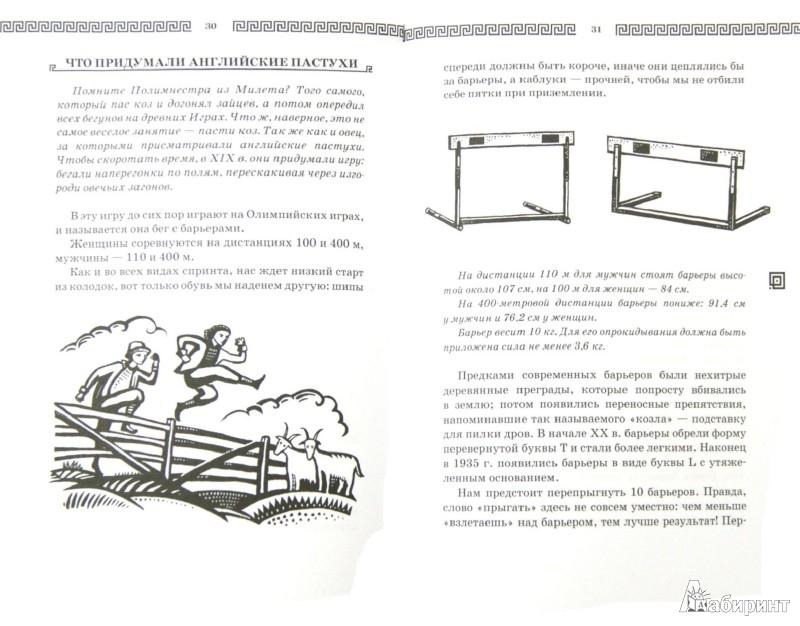 Иллюстрация 1 из 20 для Бег и ходьба - Евгения Ярцева | Лабиринт - книги. Источник: Лабиринт
