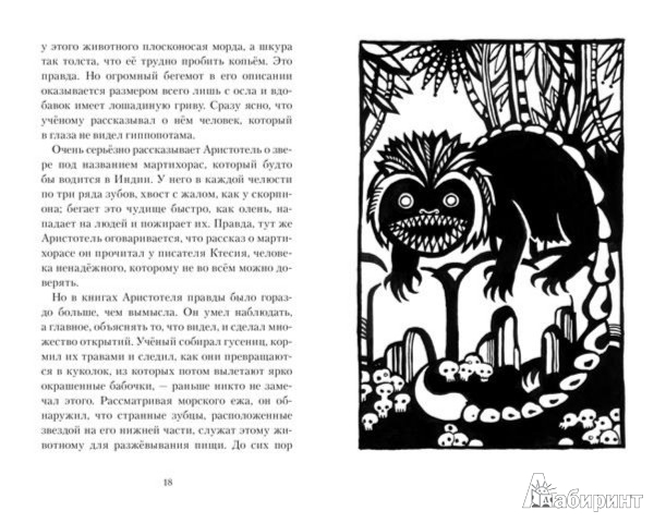 Иллюстрация 1 из 29 для Где живет единорог, или Зоологические истории - Виталий Танасийчук   Лабиринт - книги. Источник: Лабиринт