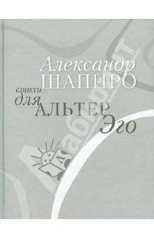 Стихи для альтер эго бмв 1995 г в ставрополе