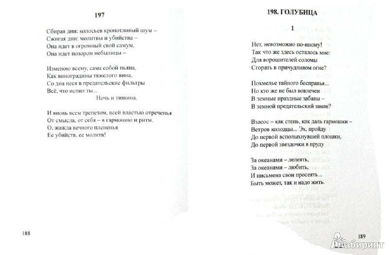 Иллюстрация 1 из 5 для Стихотворения. 1915-1940. Проза. Письма - Соломон Барт | Лабиринт - книги. Источник: Лабиринт
