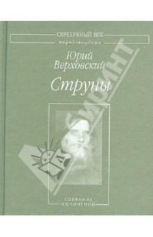 Верховский Юрий Никандрович » Струны. Собрание сочинений