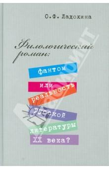 Филологический роман. Фантом или реальность русской литературы XX века?