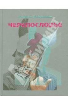 Черепословье. Избранные стихотворения 2000-2005 какой видеорегистратор за 2000 р
