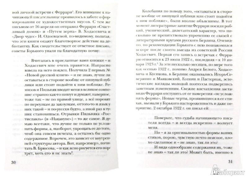 Иллюстрация 1 из 6 для Эрифилли. Стихотворения - Елена Феррари | Лабиринт - книги. Источник: Лабиринт