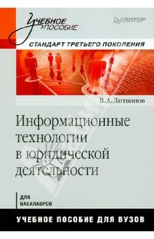 Информационные технологии в юридической деятельности л о анисифорова информационные системы кадрового менеджмента
