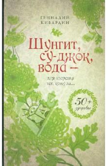 Шунгит, су-джок, вода - для здоровья тех, кому за... книгу киев су джок терапия