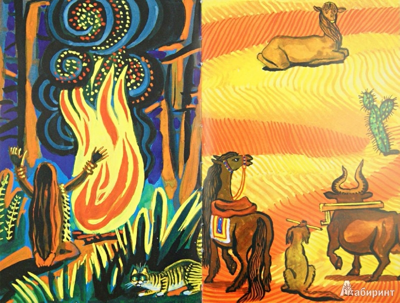 Иллюстрация 1 из 16 для Сказки о животных - Редьярд Киплинг | Лабиринт - книги. Источник: Лабиринт
