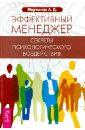 Мартынов Андрей Эффективный менеджер. Секреты психологического воздействия
